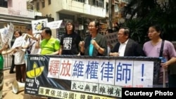 香港支联会抗议迫害维权律师 (博讯图片)