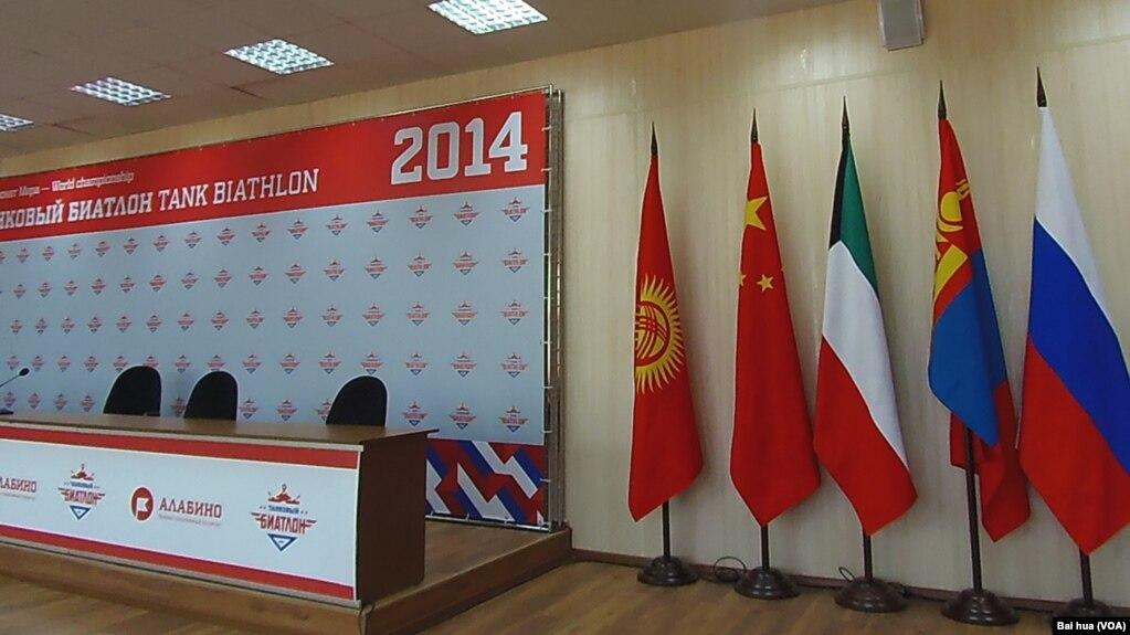 2014年在莫斯科郊外舉辦的坦克比賽中,吉爾吉斯、中國、蒙古和俄羅斯等國國旗並排在一起。