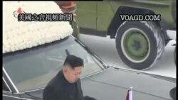 2011-12-28 美國之音視頻新聞: 北韓舉行金正日葬禮