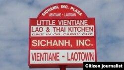 ປ້າຍ Lao Town ທີ່ທ່ານ ສີຈັນ ຕັ້ງຂຶ້ນ ໃນເມືອງ ສຕອມ ເລກ.