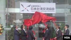 日本台湾交流协会揭牌仪式(美国之音杨明拍摄)