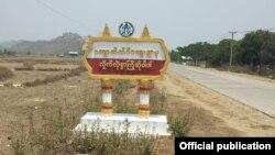 ရခိုင္ေျမာက္ပိုင္း ပုဏၰားကြ်န္းၿမိဳ႕နယ္ ေက်ာက္ဆိပ္ေက်းရြာ (သတင္းဓာတ္ပံု - Khine Myo Htun)