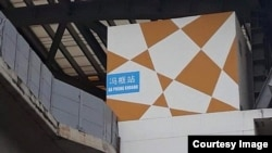 Bức ảnh chụp tên nhà ga có chữ Trung Quốc phía trên tiếng Việt được lan truyền trên mạng. Ban quản lý đường sắt Bộ GTVT nói đã yêu cầu nhà thầu Trung Quốc dỡ bỏ các biển hiệu này. (Facebook Quyen Do)
