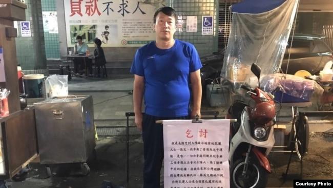 来自中国大陆的异议人士张文在台湾街头乞讨 (温起锋提供)