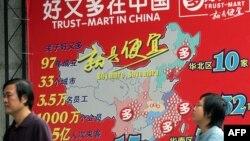 资料照:在武汉市的台商开办的好又多超市。