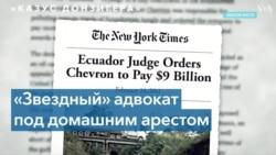 Битва адвоката Донзигера с корпорацией Chevron близится к развязке