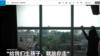 中國聯合五國解救1100名被拐外籍婦女