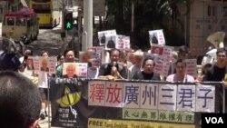 香港市民星期六下午遊行到中國駐港機構中聯辦,要求釋放被控「煽動國家顛覆政權罪」的維權律師唐荊陵和學者等人。(視頻截圖)