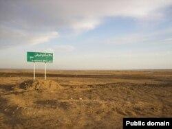 خشکسالی و تالاب گاوخونی