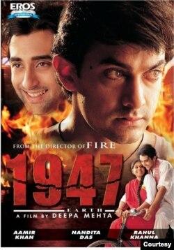 فلم 'ارتھ 1947' پوسٹر
