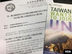 台灣入聯宣達團文宣品 (美國之音鍾辰芳拍攝)