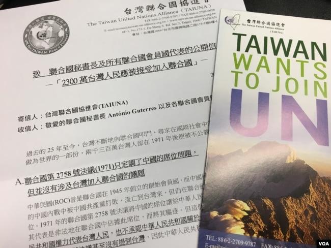 台湾入联宣达团文宣品(美国之音钟辰芳拍摄)