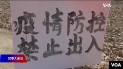 資料照:中國街頭上的禁止出入告示(2020年1月29日)。