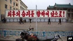 """朝鲜开城市中心墙上的一条标语写道:""""向最后的胜利前进""""(资料照片)"""
