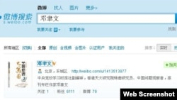 邓聿文在微博上称文章被封杀 (微博截屏)