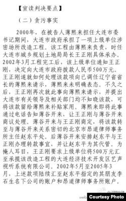 济南中级法院对薄熙来的判决要点 二。(照片来源:济南中级法院微博)