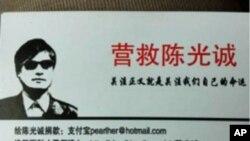 关注陈光诚卡片上的文字内容