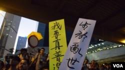 示威者高舉標語 。 (美國之音特約記者湯惠芸照)