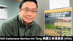 香港沃土發展社召集人何榮宗 (攝影﹕美國之音湯惠芸)