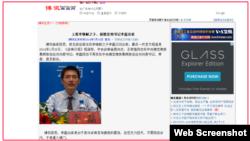 李磊,中国人民解放军总政治部前主任李继耐上将之子。(博讯网站截图)