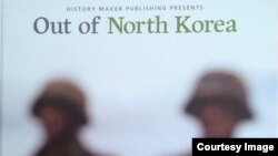 미국인 북한인권 운동가가 북한 인권 실태를 고발하는 책을 출간해 한인사회에 배포하고 있습니다.