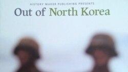 [뉴스 풍경] 미 북한인권 운동가, 북한인권 고발 만화책 배포