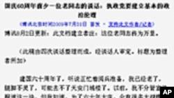 """北京批""""老同志""""讲话是伪造的"""