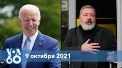 Новости США за минуту: поздравления лауреатов