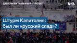 Штурм Капитолия: был ли «русский след»?