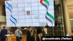 Sherehe za ufunguzi wa ubalozi wa UAE yafungua nchini Israeli.