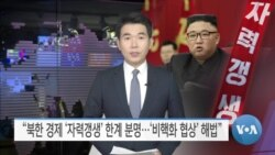 "[VOA 뉴스] ""북한 경제 '자력갱생' 한계 분명…'비핵화 협상' 해법"""