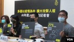 國際特赦台灣分會2021年4月7日記者會(美國之音張永泰拍攝)