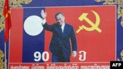 Tấm áp phích với bức chân dung của cố lãnh đạo Kaysone Phomvihane - Đảng Cách Mạng Nhân Dân Lào tại Viêng Chăn