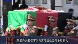 阿富汗人在喀布尔为前总统拉巴尼举行葬礼