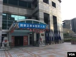 党主席选举曰的台湾国民党中央党部。(美国之音记者申华拍摄)