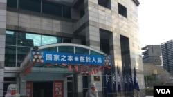 黨主席選舉曰的台灣國民黨中央黨部。(美國之音記者申華拍攝)