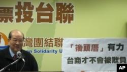台湾泛绿台联党主席黄昆辉在记者会上讲话