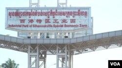 """资料照片:由中国企业2008年投资兴建的西哈努克港经济特区被视为""""一带一路""""的标志性项目。为了吸引更多的外国投资,柬埔寨在2005年开始允许外国公司设立并管理经济特区,到目前为止批准了34个经济特区,其中在运营的有11个。"""