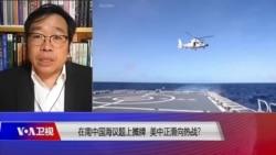 时事大家谈:在南中国海议题上摊牌,美中正滑向热战?