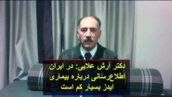 دکتر آرش علایی: در ایران اطلاعرسانی درباره بیماری ایدز بسیار کم است
