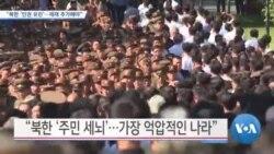 """[VOA 뉴스] """"북한 '인권 유린'…제재 추가해야"""""""