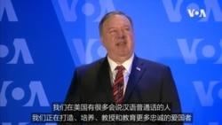 美国国务卿蓬佩奥在美国之音讲话 (完整视频)