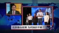焦点对话:北京港台政策,为何挫折不断?