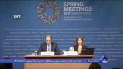 نشست پاییزه بانک جهانی و صندوق بین المللی پول؛ نگاهی به وضع اقتصادی ایران