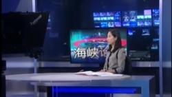 海峡论谈: 国民党不再抗告 马王和解露曙光?