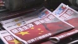 壹傳媒被香港證券交易所停止交易 黎智英再添新罪名