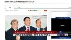 时事大家谈:大投行争聘天合CEO之女 中国成资本贪欲天堂?