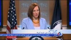 واکنش وزارت خارجه آمریکا به خبر پرتاب ماهواره توسط ایران