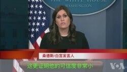 白宫发言人桑德斯批评班农缺乏可信度