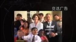 总统竞选电视广告专题--第三集:总统大选广告开支